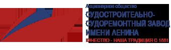 """АО """"ССЗ им.Ленина"""""""